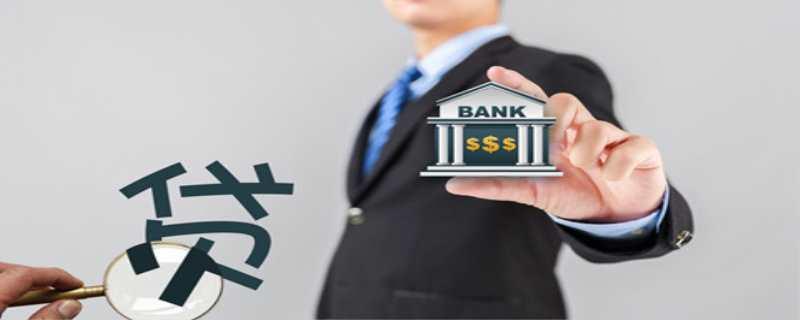个人银行贷款10万怎么贷需要什么条件